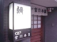 miyagawa.jpg