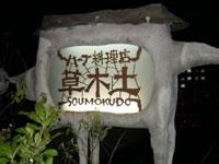soumokudo01.jpg