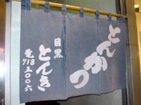tonki_j.jpg