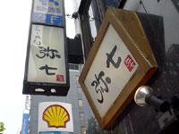 yashichi.jpg