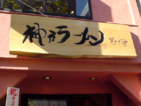 daiichiasahi.jpg