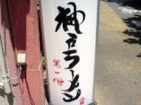 daiichiasahi2.jpg