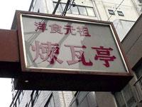 rengatei_shintomi.jpg