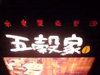 gokokuya2.jpg