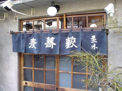 namikiyabu00.jpg