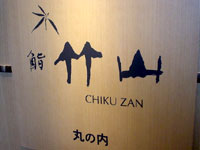 chikuzan.jpg