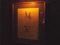 fukuwarai2.jpg