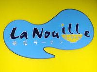 lanouille.jpg