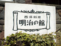meijinoyakata.jpg
