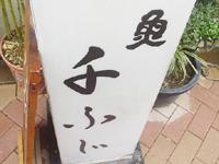 chifuji.jpg