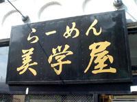 bigakuya.jpg