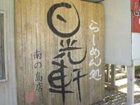 nikkoken.jpg