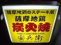 yasubei.jpg