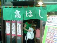 takahashi_tsukiji.jpg