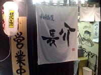 chosuke.jpg