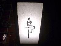 toriyoshi_naka.jpg