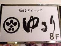 yururi.jpg