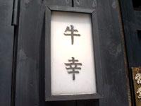 ushiko.jpg