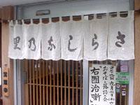 sarashinanosato2.jpg