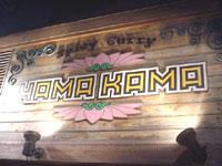 yamakama.jpg