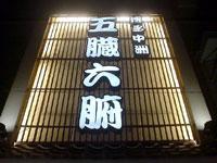 gozoroppu.jpg