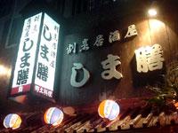 shimazen.jpg