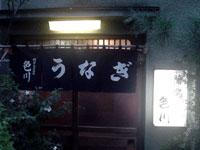 irokawa.jpg