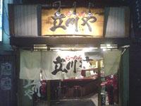 tachikawaya.jpg