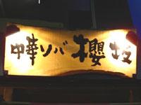 sakurazaka.jpg