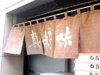 shinhomi2.jpg
