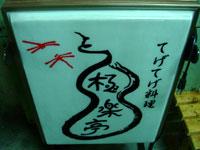 gokurakutei.jpg
