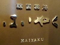 haiyaku.jpg