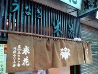 yonehana.jpg