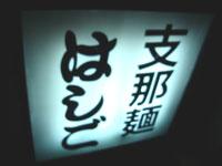 hashigo2.jpg