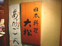 daimatsu.jpg