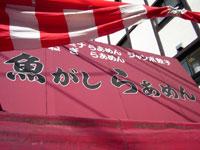 uogashi.jpg