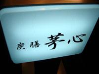 kayashin.jpg