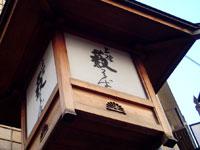 uenoyabu.jpg