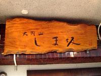 shimasaka.jpg
