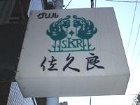 grillsakura.jpg