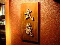 musashi_seizan.jpg