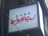 togarashi.jpg