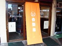 yoshinoya_kashi.jpg