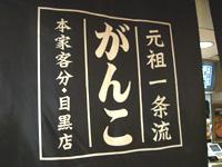 ganko_meguro.jpg