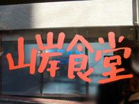 yamagishishokudo.jpg