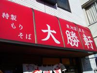 taishoken_ikegami.jpg