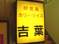 yoshiba.jpg