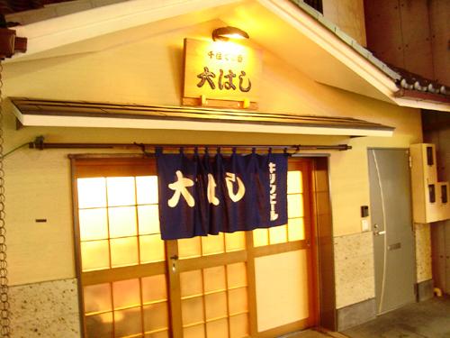 ohashi00.jpg