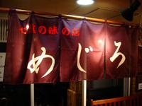 mejiro.jpg