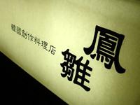 chimutaku.jpg